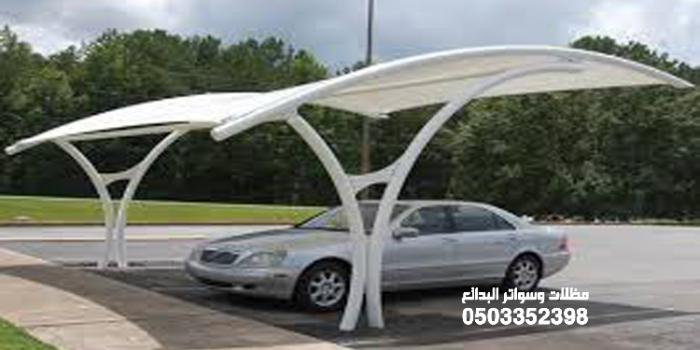 مظلات سيارات , مظلات بي في سي , مظلات وسواتر , مظلات السيارات , bvc